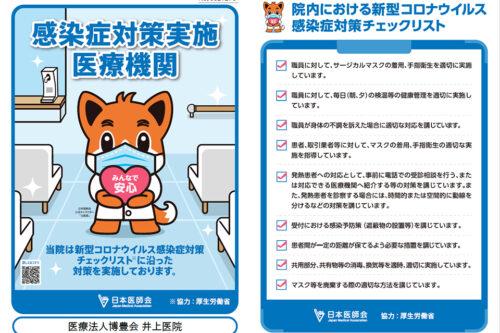 新型コロナウイルス感染症対策実施医療機関